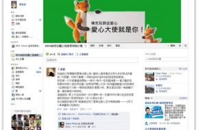 IKEA Taiwan's private group for co-workers on Facebook